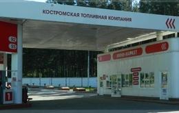 АЗС №2 - Костромская