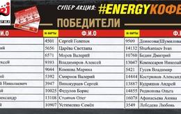 "Победители акции ""Кофе БУМ"""