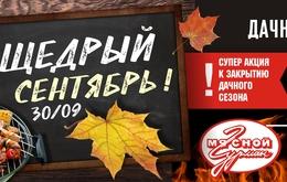 """Акция """"Щедрый сентябрь"""""""