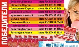 """Победители акции от ООО """"КТК"""" И """"CRISTALIUM"""""""
