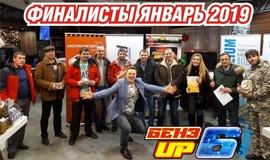 Победители БензUp 6 - Январь