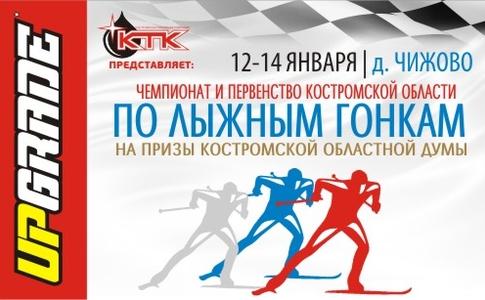 Чемпионат и первенство Костромской области по лыжным гонкам